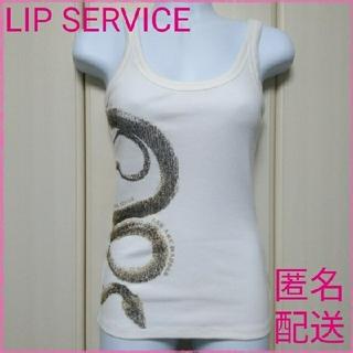 リップサービス(LIP SERVICE)のリップサービス リブタンク ホワイト(タンクトップ)