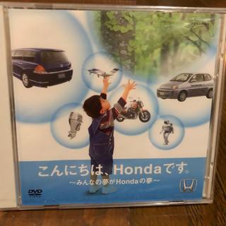 ホンダ(ホンダ)のHONDA 非売品DVD 新品・未開封(ノベルティグッズ)