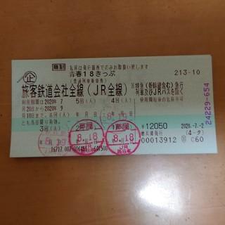 青春18きっぷ 残り1回分(鉄道乗車券)