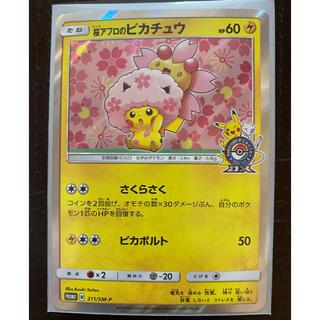 ポケモン(ポケモン)のポケカ 桜アフロのピカチュウ(シングルカード)