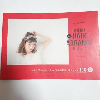 シュフトセイカツシャ(主婦と生活社)のRUMI 1st HAIR ARRANGE BOOK(ファッション/美容)