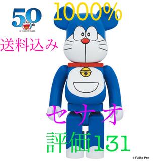 メディコムトイ(MEDICOM TOY)のドラえもん50周年記念 BE@RBRICK ドラえもん 1000% ベアブリック(キャラクターグッズ)
