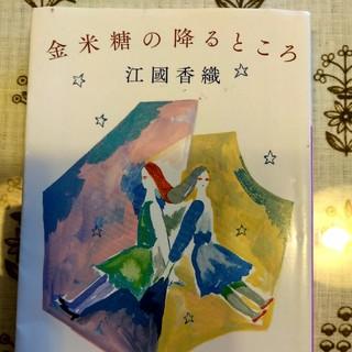 金米糖の降るところ(文学/小説)