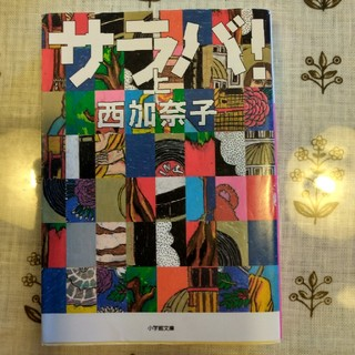 サラバ! 上(文学/小説)
