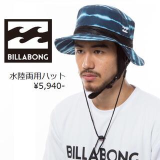 ビラボン(billabong)のビラボン BILLABONG サーフハット ビーチハット アウトドアハット(サーフィン)