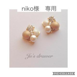 niko様 専用ページ(ピアス)