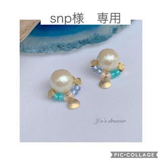 snp様 専用ページ(イヤリング)