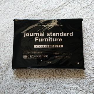 ジャーナルスタンダード(JOURNAL STANDARD)のスマート 9月号 付録 ジャーナルスタンダード Furniture 収納ボックス(トートバッグ)