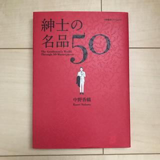 ショウガクカン(小学館)の紳士の名品50 中野香織 小学館(ファッション/美容)