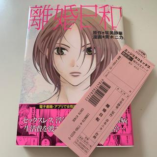 ショウガクカン(小学館)の離婚日和(女性漫画)