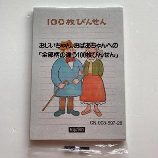 フェリシモ(FELISSIMO)のフェリシモ 100枚びんせん (カード/レター/ラッピング)