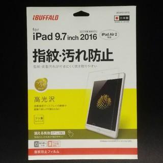 iPad Pro 9.7(2016春) /iPad Air 2 保護フィルム