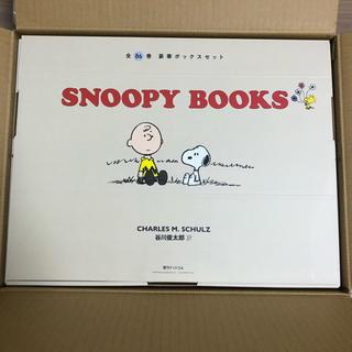 スヌーピー(SNOOPY)のSNOOPY BOOKS 全86巻 豪華ボックスセット(コミック用品)