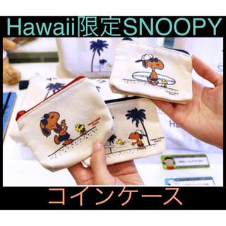 スヌーピー(SNOOPY)の日本未発売・ハワイ限定⭐️日焼けスヌーピー・モニホノルル⭐️早い者勝ちセール(コインケース)