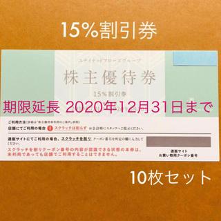 クロムハーツ(Chrome Hearts)の🌿クロムハーツ ✳︎ 15%割引券 10枚(ショッピング)