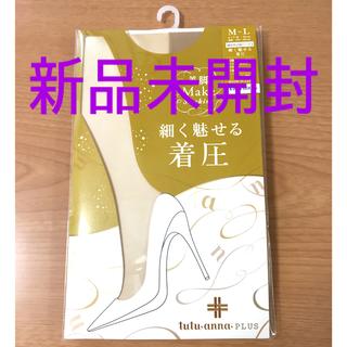 tutu anna 日本製 着圧ストッキング M〜Lサイズ(タイツ/ストッキング)