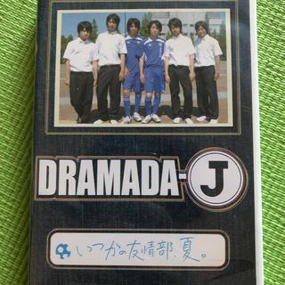 ジャニーズウエスト(ジャニーズWEST)のDRAMADA-J「いつかの友情部、夏。」 DVD(TVドラマ)