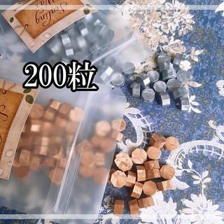 シーリングワックス200粒 シルバー×ブラウンゴールド(その他)