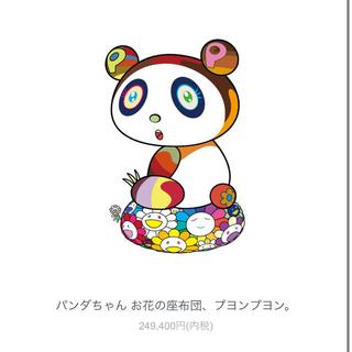 パンダちゃん お花の座布団、プヨンプヨン。【村上隆 版画】(版画)