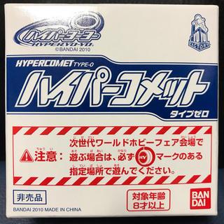 バンダイ(BANDAI)の2010年 バンダイ ハイパーヨーヨー 非売品 ハイパーコメット タイプゼロ(ヨーヨー)