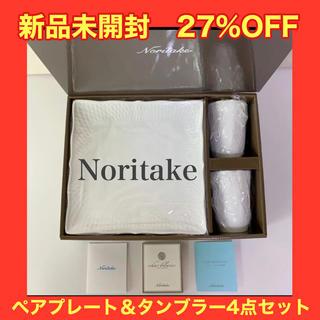 ノリタケ(Noritake)の【新品】Noritake ペア スクエアプレート&タンブラー ギフトボックス付(食器)