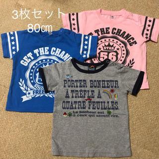 サンカンシオン(3can4on)のTシャツ3枚セット 80㎝(Tシャツ)