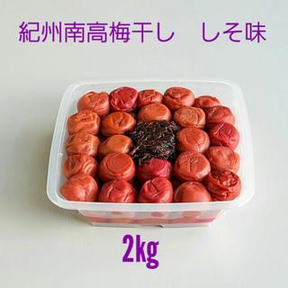 るい様専用 南高梅干し 無添加しそ味 2kg(漬物)