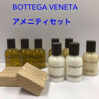 ボッテガヴェネタ(Bottega Veneta)のBOTTEGA VENETA  ボッテガヴェネタ アメニティセット(シャンプー/コンディショナーセット)