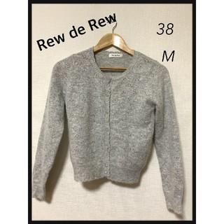ルーデルー(Rew de Rew)の♠︎Rew de Rew♠︎カーディガン(カーディガン)