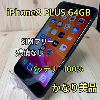 アップル(Apple)の【A】iPhone 8 Plus Space Gray 64 GB SIMフリー(スマートフォン本体)