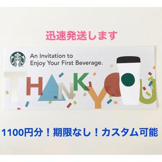 スターバックスコーヒー(Starbucks Coffee)のスターバックス ドリンクチケット 期限なし 1100円 スタバ カスタム可能 券(フード/ドリンク券)