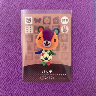 ニンテンドウ(任天堂)のパッチ amiiboカード(カード)