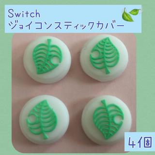 ニンテンドースイッチ(Nintendo Switch)のNintendo Switch スイッチ ジョイコン スティック カバー リーフ(家庭用ゲーム機本体)