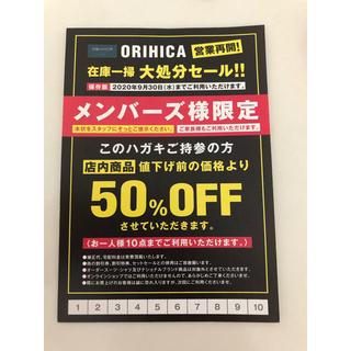 オリヒカ(ORIHICA)のオリヒカ クーポン (ショッピング)
