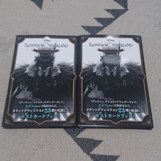 スクウェアエニックス(SQUARE ENIX)のディズニーツイステッドワンダーランド ポストカードブック 2セット(その他)