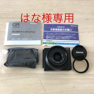 リコー(RICOH)の【RICOH】GR LENS A12 28mm F2.5 単焦点レンズ 美品(レンズ(単焦点))