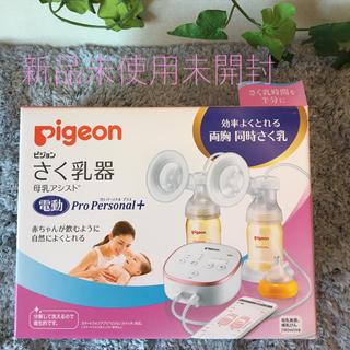 ピジョン(Pigeon)のピジョン  さく乳機  母乳アシスト 電動Pro Personal+(哺乳ビン)