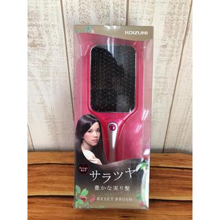 コイズミ(KOIZUMI)のyoneko様専用 コイズミ リセットブラシ パドルタイプ 音波振動磁気 (ヘアブラシ/クシ)