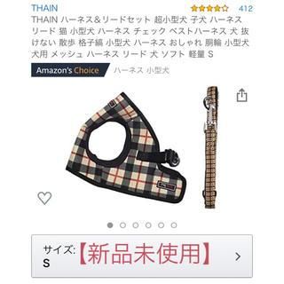 ハーネス リード 小型犬 【新品未使用】(リード/首輪)