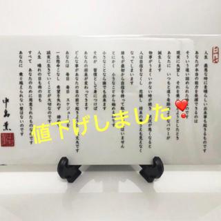 アムウェイ(Amway)のAmway ☆ 中島薫語録 陶板(置物)