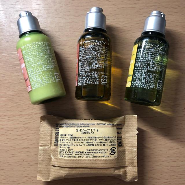 L'OCCITANE(ロクシタン)のロクシタン アメニティセット 新品未使用 コスメ/美容のキット/セット(サンプル/トライアルキット)の商品写真