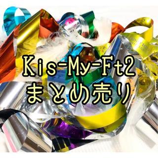 キスマイフットツー(Kis-My-Ft2)のキスマイ 銀テープ セット(アイドルグッズ)
