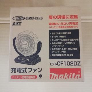 Makita - マキタ充電扇風機CF102DZ 本体のみ