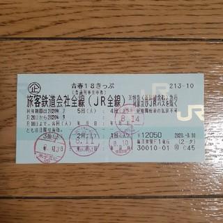 ジェイアール(JR)のコロ助様 専用 ★ 青春18きっぷ 1回(鉄道乗車券)