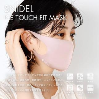 スナイデル(snidel)のスナイデル マスク snidel ice touch fit mask(その他)
