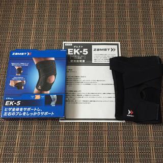 ザムスト(ZAMST)のもち様専用  ザムスト  膝サポーター  EK-5  左右兼用  Lサイズ(トレーニング用品)