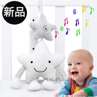 【新品】星型 ベビーカートイ ハンギングトイ ガラガラ メリー (オルゴールメリー/モービル)