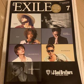 サンダイメジェイソウルブラザーズ(三代目 J Soul Brothers)の月刊 EXILE (エグザイル) 2015年 07月号(音楽/芸能)