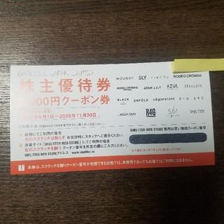マウジー(moussy)のnayu様専用バロックジャパンリミテッド 株主優待 2000円 11月30日まで(ショッピング)