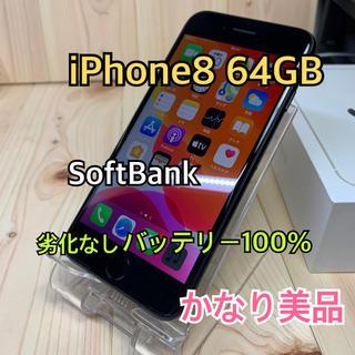 アップル(Apple)の【A】【劣化なし】iPhone 8 64 GB SoftBank Gray 本体(スマートフォン本体)